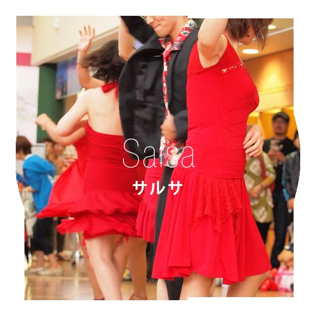 サルサ 社交ダンス
