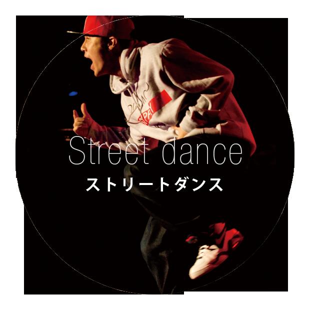 ストリートダンス ヒップホップ