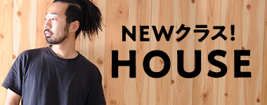 ニュークラス HOUSE / ニューインストラクター 職人