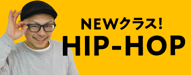 ニュークラス HOUSE / ニュークラス HIRO